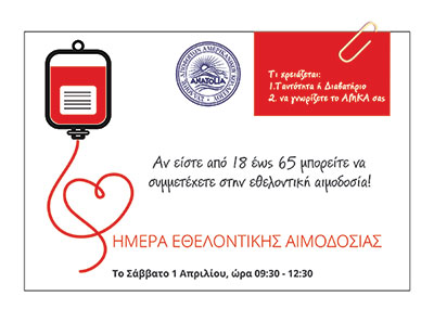 site-blooddonation_note_april2017-01