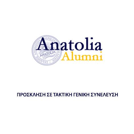 anatolia-alumni-logo-straight-facebook2017