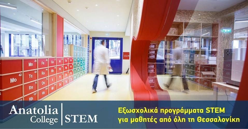STEM 2017-2018
