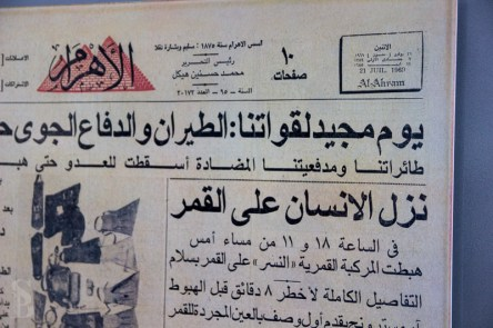 Moon landing front page on Egypt's Al Ahram