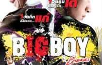 Big-Boy-บิ๊กบอย-210×300-1