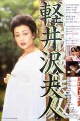 Lady-Karuizawa