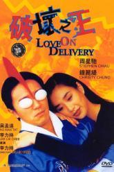 Love-on-Delivery-1994-โลกบอกว่า-ข้าต้องใหญ่