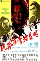 Pursuit-of-Vengeance-Ming-yue-dao-xue-ye-jian-chou-1977-267×378-1