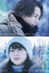 Snow-Flower-Yuki-no-Hana.