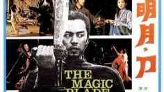 The-Magic-Blade-1976-266×378-1