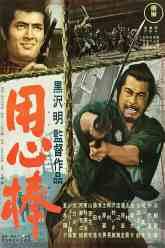 Yojimbo-1961-โยจิมโบ