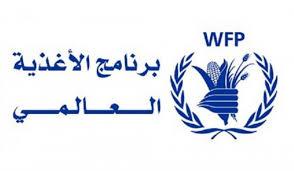 برنامج الأغذية العالمي يبدأ التعليق الجزئي لعملياته في مناطق الحوثيين