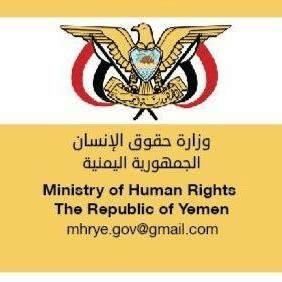 وزارة حقوق الانسان تستنكر حكم الإعدام بحق 30 مختطفا لدى ميليشيا الحوثي