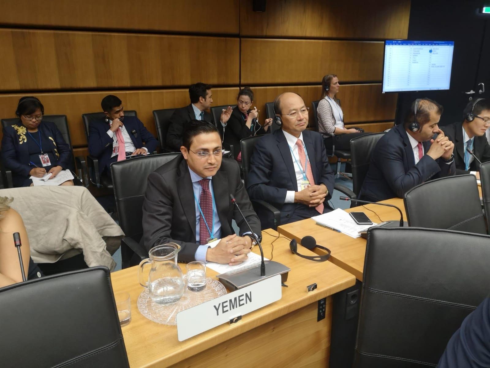 اليمن تشارك في الاجتماع الاستثنائي لمجلس محافظي الوكالة الدولية للطاقة الذرية في فيينا