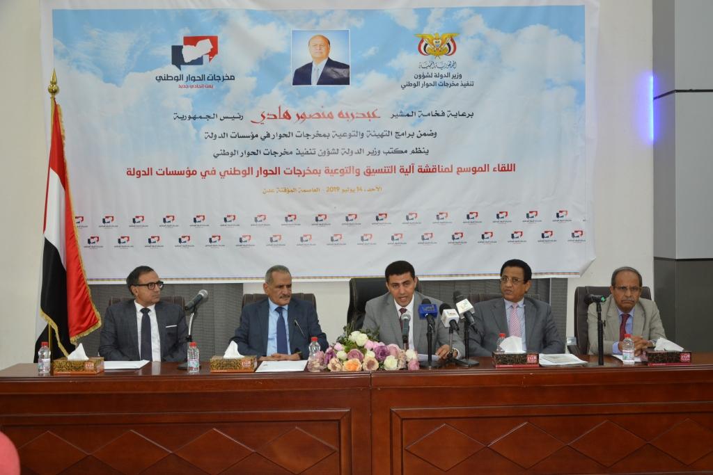 عدن تحتضن اللقاء الموسع لمؤسسات الدولة وشؤون تنفيذ مخرجات الحوار