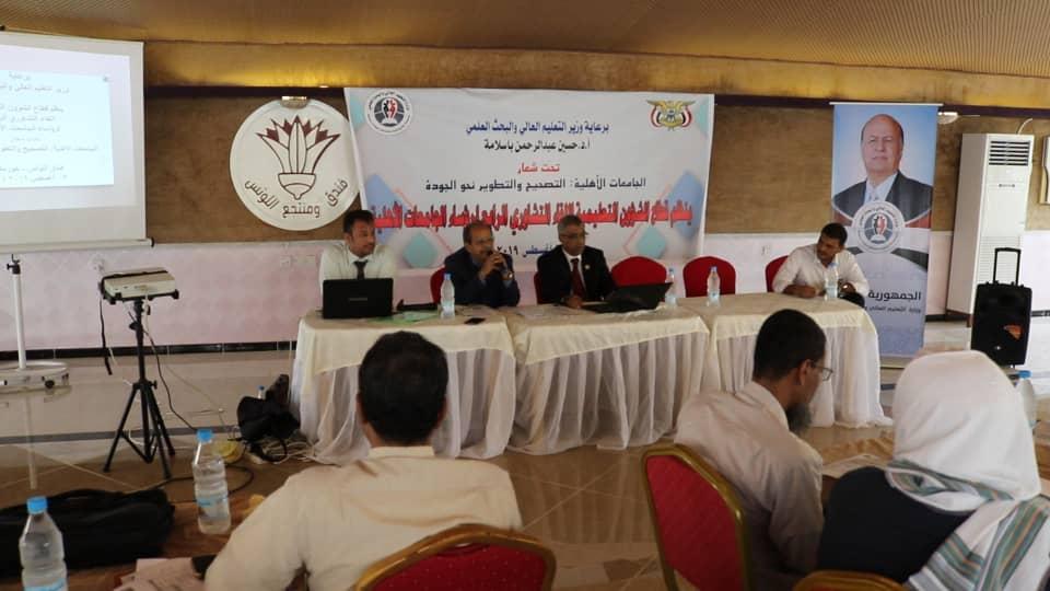 وزارة التعليم العالي تنظم لقاء تشاوري لمناقشة العملية التعليمية في الجامعات الاهلية