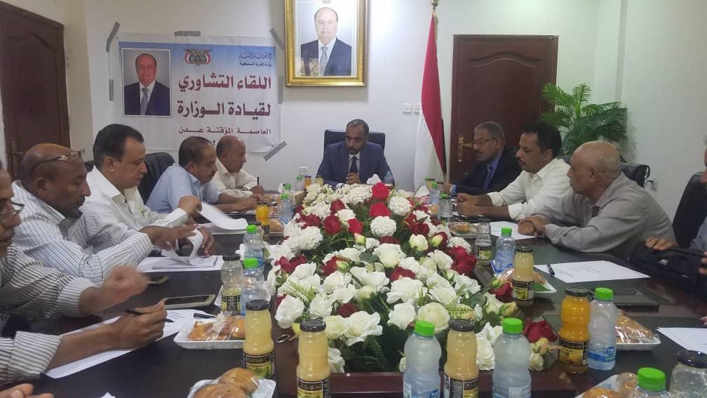لقاء تشاوري في عدن يناقش أداء قطاعات وهيئات وزارة الثروة السمكية