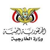 وزارة الخارجية تعلن تعليق عملها بعدن بسبب التمرد المسلح للانتقالي