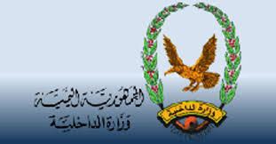 وزارة الداخلية تعلن تعليق العمل في ديوان الوزارة ومصلحتي الهجرة والجوازات والأحوال المدنية بعدن