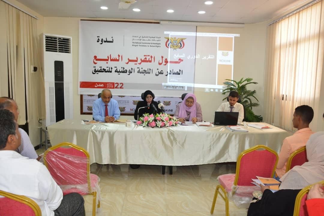 Photo of ندوة نقاشية بعدن تستعرض التقرير السابع الصادر عن اللجنة الوطنية للتحقيق