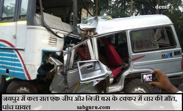 जयपुर में कल रात एक जीप और निजी बस के टक्कर में चार की मौत, पांच घायल