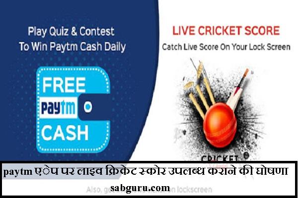paytm एेप पर लाइव क्रिकेट स्कोर उपलब्ध कराने की घोषणा