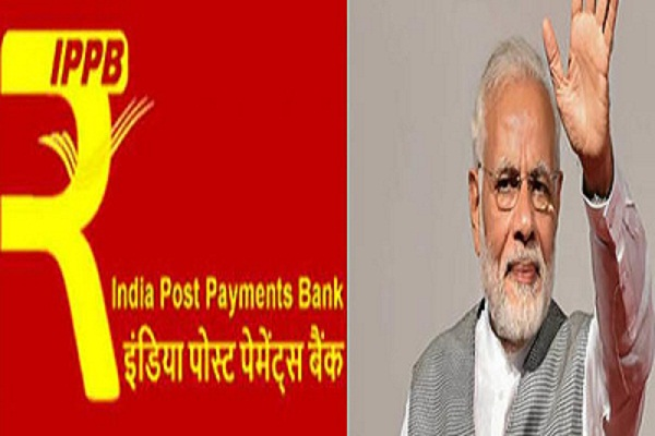 Prime Minister Modi will launch India post payment bank on 1 September