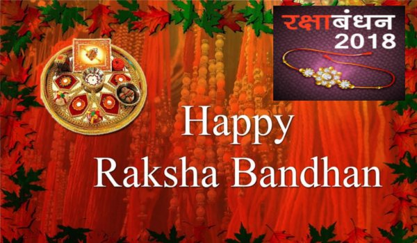 raksha bandhan 2018 : date and significance for the festive