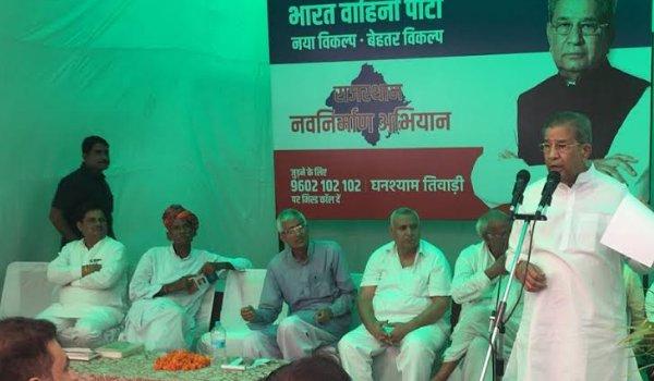 bharat vahini party chief ghanshyam addressing meeting in jaipur