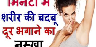 get rid of sweat in hindi