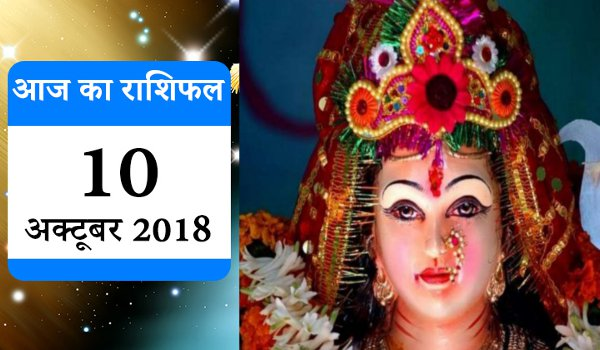 daily horoscope for wednesday 10 october 2018