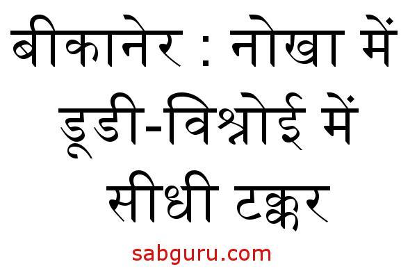 bkaner-dudi-bishoni