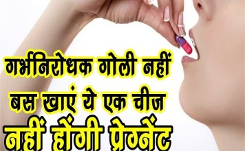 use Castor seeds to stop pregnancy in hindi