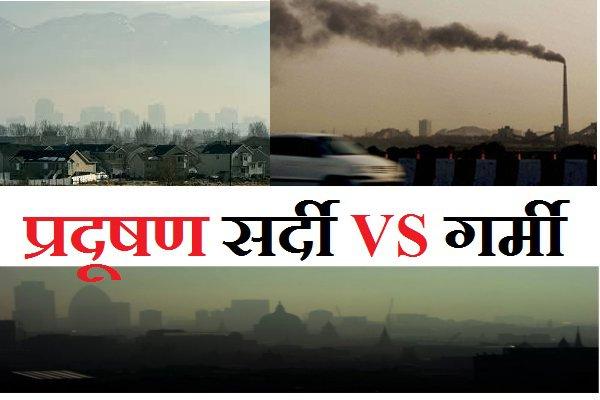 प्रदूषण की मात्रा सर्दियों में ज्यादा होती है या गर्मियों में