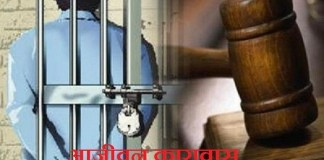 Life imprisonment for rapid in murena