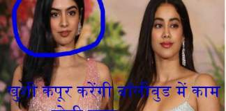 श्री देवी की दूसरी बेटी भी करने जा रही है फिल्मों में एंट्री