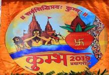 Kumbh will arrive on February 22, guests from 200 countries