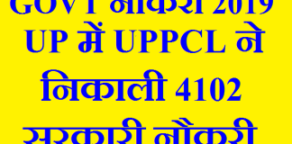 Apply Online for 4102 Technician in UPPCL Recruitment 2019