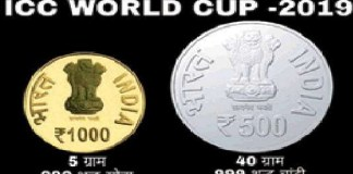 indian govt will be released five hundred and one thousand coin on Cricket World Cup -2019