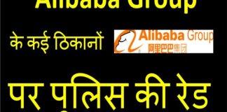 police raid on alibaba group uc news india