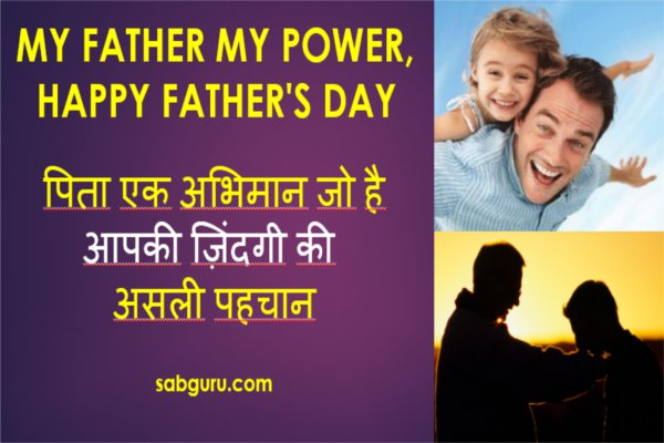 MY FATHER MY POWER, HAPPY FATHER'S DAY