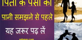 know about value of father story