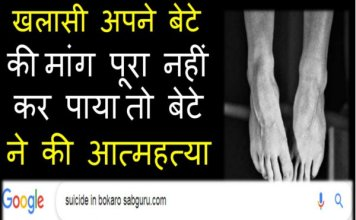 poor father son suicide in bokaro city jharkhand