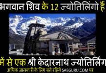 bhagwan shiv ke 12 jyotirling ka naam aur puri jankari