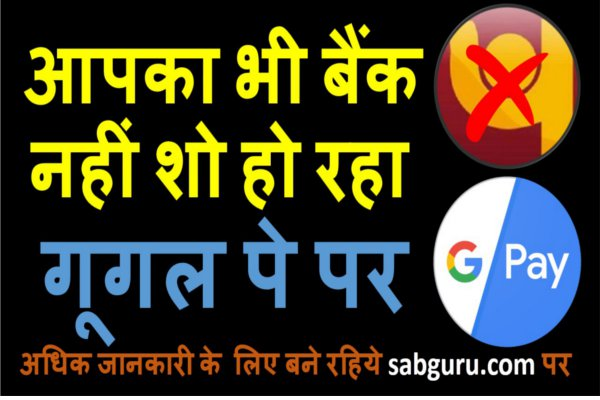 punjab national bank not showing in google pay application