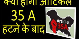 what-is-jammu-and-kashmir-article-35-a-hindi