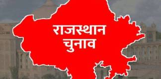 Elections for cooperative institutions will be held in three phases in Rajasthan