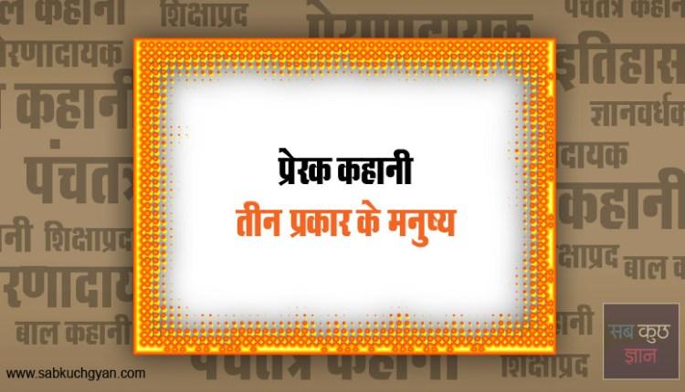 inspirational-story-teen-prakar-ke-manushya