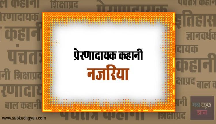 Attitude-Story-in-Hindi