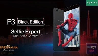 oppo mobile phone, latest mobile phone in india, oppo f3 spider man, features, camera, latest, dual camera