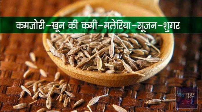health benefits of cumin seeds, home remedy, desi nuskhe, zeere se upay, health treatment, zeera benefits