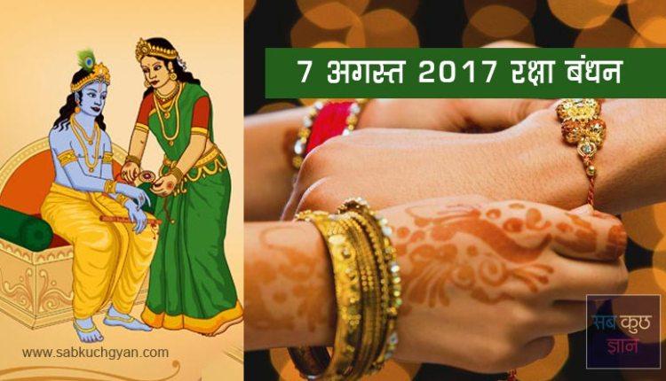 2017 Raksha Bandhan date and auspicious time to tie Rakhi