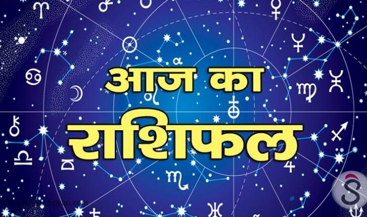 Get Your Daily (Today) Horoscope in Hindi, Aaj Ka Rashifal - for Aries, Taurus, Gemini, Cancer, Leo, Virgo, Libra, Scorpio, Sagittarius, Capricorn, Aquarius, Pisces