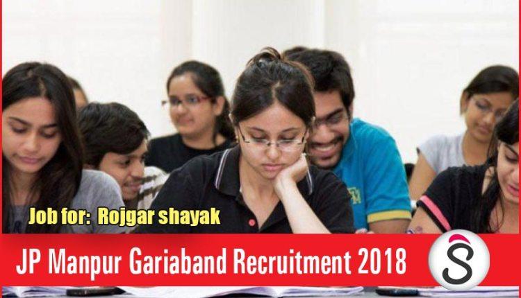 JP-Manpur-Gariaband-Recruitment-2018